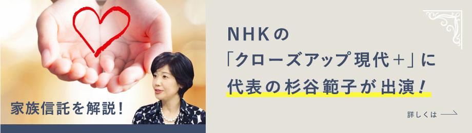 NHKの「クローズアップ現代+」に代表の杉谷範子が出演!家族信託を解説